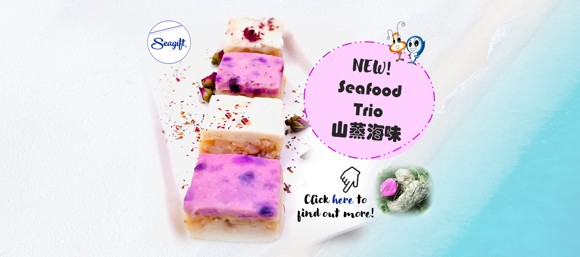 Seafood Trio New Product